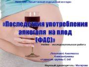 ГБОУ СПО «Тольяттинский медицинский колледж» У чебно –