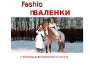 Fashio n. Fashio n ВАЛЕНКИ г. Череповец, б.