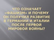 ЧТО ОЗНАЧАЕТ  «ФАШИЗМ» И ПОЧЕМУ ОН ПОЛУЧИЛ