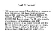 Fast Ethernet  • 100 -мегагерцную сеть Ethernet