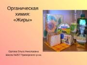 Органическая химия:  «Жиры» Орлова Ольга Николаевна Школа