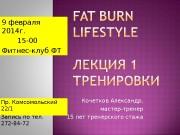 Кочетков Александр, мастер-тренер 15 лет тренерского стажа. Пр.