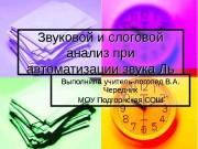Звуковой и слоговой анализ при автоматизации звука Ль