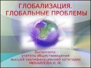 Презентация ГЛОБАЛИЗАЦИЯ. ГЛОБАЛЬНЫЕ ПРОБЛЕМЫ