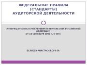 Презентация федеральный стандарт 12.Беляева А.А.
