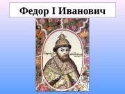 Презентация Федор I Иванович