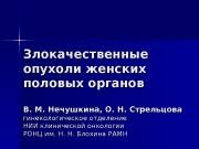 Злокачественные опухоли женских половых органов В. М. Нечушкина,