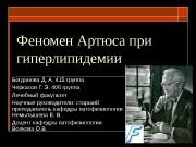 Феномен Артюса при гиперлипидемии Богданова Д. А. 415