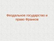 Феодальное государство и право Франков  План лекции
