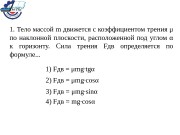 Презентация fepo14 Dinamika material tochka