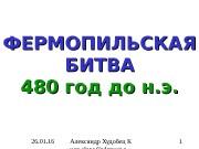 Презентация fermopilskaya bitva. 480 g. do n.e.