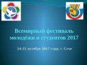 Всемирный фестиваль молодёжи и студентов 2017 14 -22