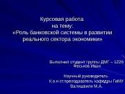 Презентация Феськов И.С. Роль банковской системы в развитии реального сектора экономики