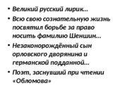Великий русский лирик…  Всю свою сознательную