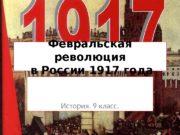 Февральская революция  в России 1917 года