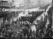 Свержение монархии в России 1917 г.  Причины
