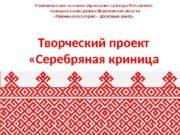 Муниципальное казенное учреждение культуры Репьевского   муниципального