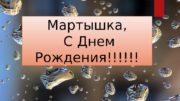 Мартышка,  С Днем Рождения!!!!!!  Предисловие ))