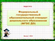 МБДОУ № 36  Кызыл — 2014
