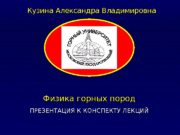 Физика горных пород ПРЕЗЕНТАЦИЯ К КОНСПЕКТУ ЛЕКЦИЙКузина Александра
