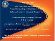 МЧС РОССИИ Санкт-Петербургский университет Государственной противопожарной службы Сибирский