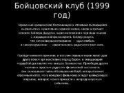 Бойцовский клуб (1999 год) Терзаемый хронической бессонницей и
