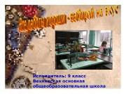 Презентация file-53