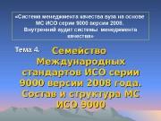 Семейство  Международных стандартов ИСО серии 9000 версии