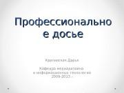 Презентация file 1366141857 8742
