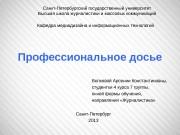 Презентация file 1366142430 9466