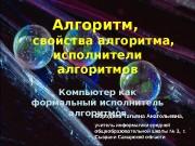 Презентация file 20080120213243
