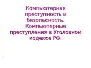 Презентация file 20080317102742