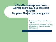 Презентация file 20080804121343