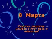 Презентация file 20090222223223