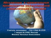 Презентация file 20090305141110