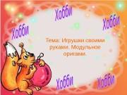 Презентация file 20090512191739