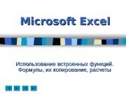 Презентация file 20090905094942