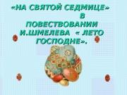Презентация file 20090923170742