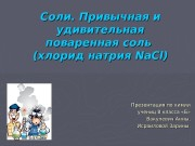 Презентация file 20091103130240