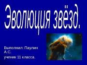 Презентация file 20091105102400