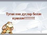 Презентация file 20091105194343