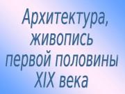 Презентация file 20091127074112
