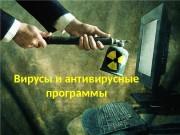 Презентация file 20091210183836