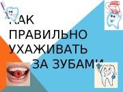 Презентация file 20091230224023