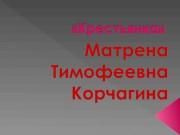 Презентация file 20100111142001
