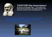 Презентация file 20100117204422
