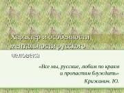 Презентация file 20100125133617