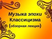 Презентация file 20100128070934