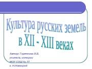 Презентация file 20100130215458