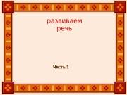 Презентация file 20100202151022